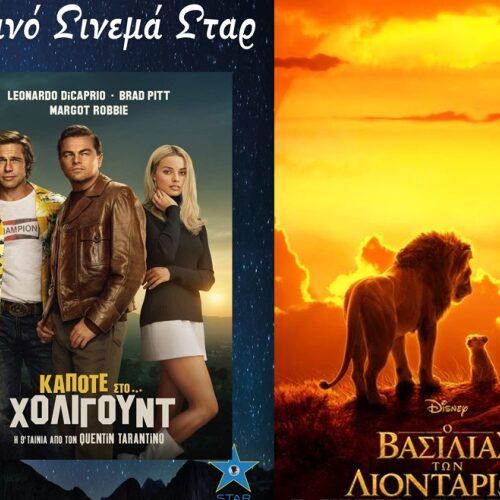 Το πρόγραμμα του κινηματογράφου ΣΤΑΡ στη Βέροια, από Πέμπτη 22 έως και Τετάρτη 28 Αυγούστου