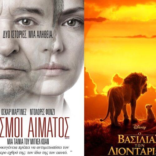 Το πρόγραμμα του κινηματογράφου ΣΤΑΡ στη Βέροια, από Πέμπτη 8 έως και Τετάρτη 14 Αυγούστου