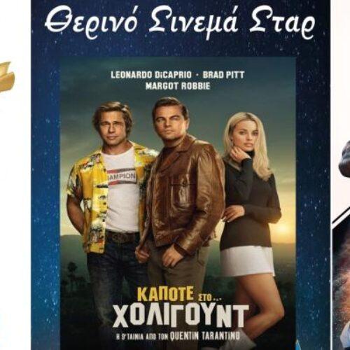 Το πρόγραμμα του κινηματογράφου ΣΤΑΡ στη Βέροια μέχρι και τη Τετάρτη  4 Σεπτεμβρίου
