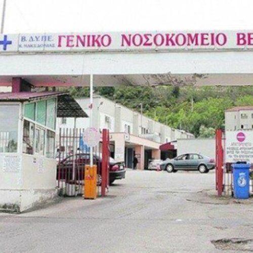 """Τ.Ο. Ημαθίας του ΚΚΕ: """"Τραγική η κατάσταση στο  Νοσοκομείο Βέροιας"""""""