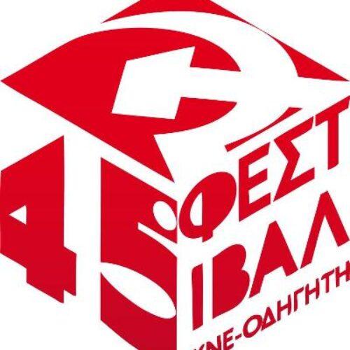 Το 45ο φεστιβάλ ΚΝΕ-Οδηγητή   σε Νάουσα   και   Βέροια