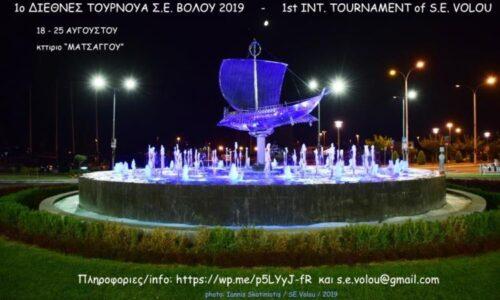 Διεθνές τουρνουά σκακιού τον Αύγουστο στο Βόλο