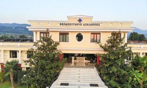 Ζητείται νοσηλευτικό προσωπικό για πλήρη απασχόληση στο Θεραπευτήριο Ασκληπιός
