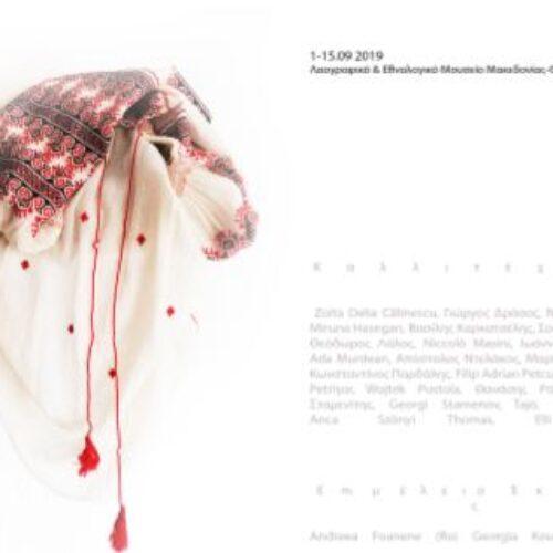 """Θεσσαλονίκη: Εικαστική έκθεση """"Αναστοχασμοί της Παράδοσης"""", στο Λαογραφικό & Εθνολογικό Μουσείο"""