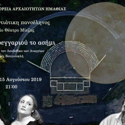 ΕΦΑ Ημαθίας: Με Λουδοβίκο των Ανωγείων και αδελφές Βουγιουκλή ο εορτασμός της αυγουστιάτικης πανσελήνου