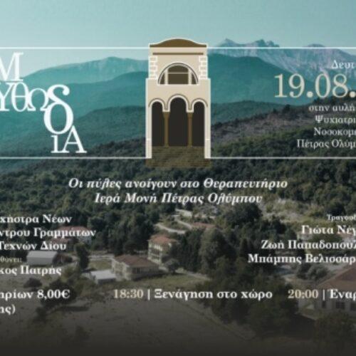 Μυθωδία: Μια μοναδική συναυλία με τη Γιώτα Νέγκα στην αυλή του πρώην Ψυχιατρικού Νοσοκομείου Πέτρας Ολύμπου