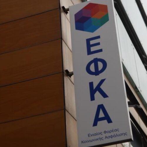 """""""Με βάση τον οργανόγραμμα του ΕΦΚΑ προβλέπεται η κατάργηση του υποκαταστήματος στη Νάουσα"""""""