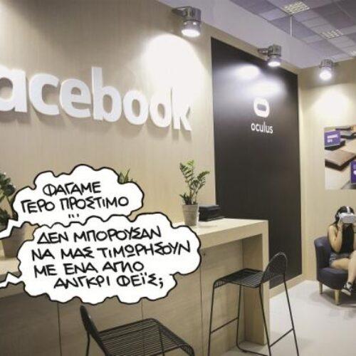 """Facebook. Η δημοκρατία δεν προστατεύεται με πρόστιμα"" γράφει ο Γιώργος Αλοίμονος"