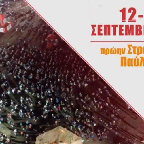 """Θεσσαλονίκη: 45ο φεστιβάλ ΚΝΕ – ΟΔΗΓΗΤΗ: """"…ο πόλεμός τους σκότωσε ό,τι άφησε όρθιο η ειρήνη τους …""""- Το πρόγραμμα"""