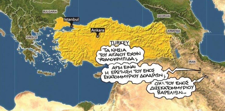 """""""Η συνεκμετάλλευση σε πρώτο πλάνο - Οι ρίζες της αντιπαράθεσης στο Αιγαίο"""" γράφει ο Δημήτρης Μηλάκας"""