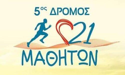 5ος Αγώνας Δρόμου 21ΜΑΘΗΤΩΝ -  Κυριακή 5 Απριλίου 2020