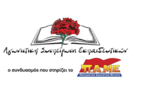 """ΑΣΕ - ΠΑΜΕ: """"Όλοι στην απεργία την Τρίτη 24/9 - Κατά του νομοσχεδίου σκούπα σε μισθούς και συνδικαλιστικές ελευθερίες"""