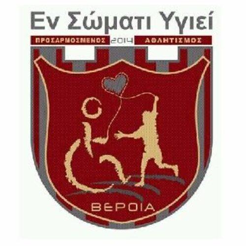 """Έναρξη  προπονήσεων των Τμημάτων Boccia και Επιτραπέζιας Αντισφαίρισης του """"Εν Σώματι Υγιεί""""στη Βέροια"""