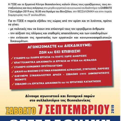 Διακήρυξη της ΓΣΕΕ και του Εργατικού Κέντρου Θεσσαλονίκης για το συλλαλητήριο στη ΔΕΘ