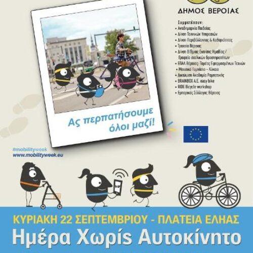 Βέροια: Ημέρα χωρίς αυτοκίνητο - Ποδηλατοδρομία