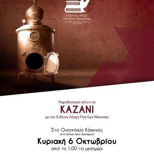 Παραδοσιακό Γλέντι σε Καζάνι από την Εύξεινο Λέσχη Νάουσας