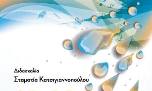 Έκθεση ζωγραφικής ενηλίκων / εφήβων της ΚΕΠΑ Δήμου Βέροιας
