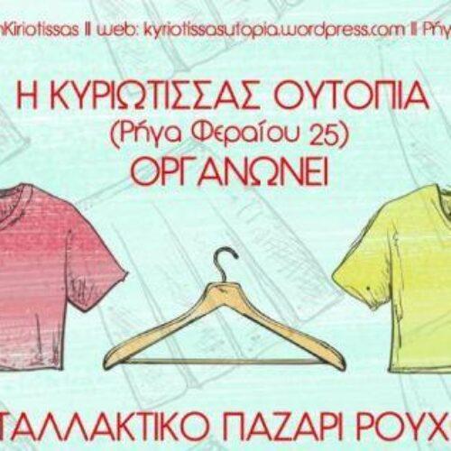 """Ανταλλακτικό Παζάρι Ρούχων και Αξεσουάρ Ένδυσης από την """"Κίνηση Πολιτών Κυριώτισσας"""""""
