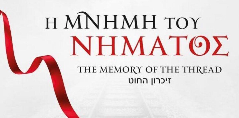 """Βέροια: """"Η Μνήμη του Νήματος"""" - Το πρόγραμμα των εκδηλώσεων,  20 με 22 Σεπτεμβρίου"""