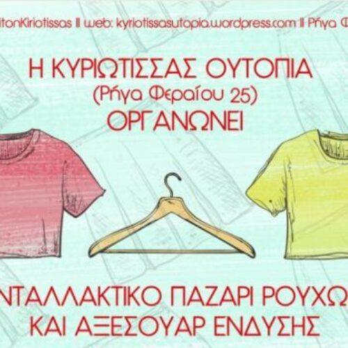 Ανταλλακτικό Παζάρι Ρούχων και Αξεσουάρ Ένδυσης από την Κίνηση Πολιτών Κυριώτισσας