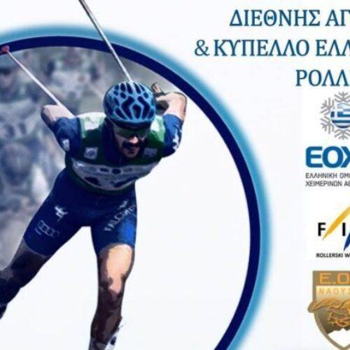 Ενδιαφέρων Διεθνής Αγώνας Roller Ski αντοχής σε Νάουσα και Λίμνη του Αλιάκμονα