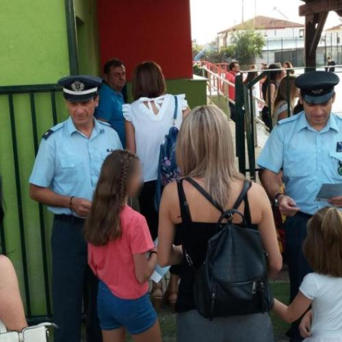 Ενημερωτικά φυλλάδια μοίρασαν αστυνομικοί σε γονείς και μαθητές Δημοτικών Σχολείων της Κ. Μακεδονίας