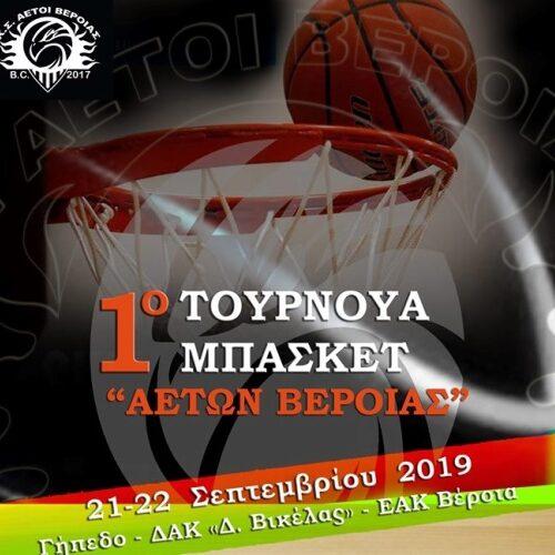 Μπάσκετ: Ξεκινά σήμερα το 1ο Τουρνουά των Αετών Βέροιας, παρών και ο Φίλιππος