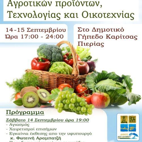 17 Έκθεση Αγροτικών προϊόντων Τεχνολογίας και Οικοτεχνίας του Δήμου Δίου - Ολύμπου