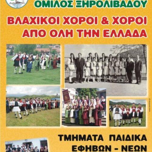 Ξεκινάνε τα μαθήματα παραδοσιακών χορών του Πολιτιστικού Ομίλου Ξηρολιβάδου