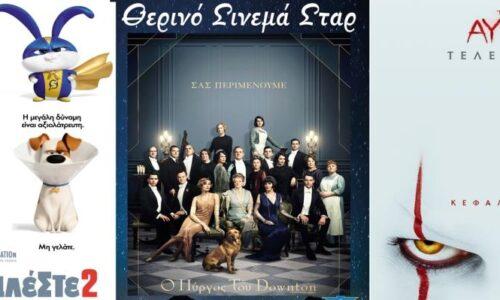 Το πρόγραμμα του κινηματογράφου ΣΤΑΡ στη Βέροια από Πέμπτη 12, μέχρι και τη Τετάρτη 18 Σεπτεμβρίου