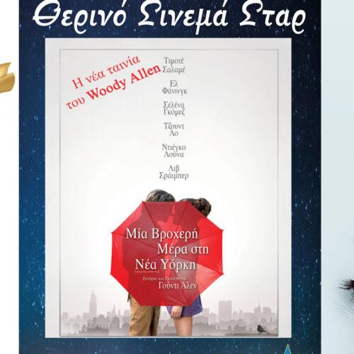 Το πρόγραμμα του κινηματογράφου ΣΤΑΡ στη Βέροια από Πέμπτη 5, μέχρι και τη Τετάρτη 11 Σεπτεμβρίου