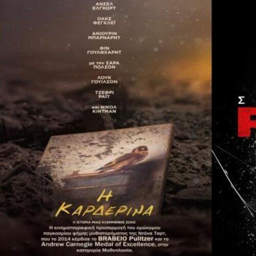 Το πρόγραμμα του κινηματογράφου ΣΤΑΡ στη Βέροια από Πέμπτη  26, μέχρι και την Τετάρτη 2 Οκτωβρίου