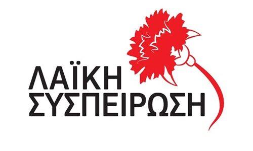 """Η """"Λαϊκή Συσπείρωση"""" Νάουσας για την απεργία της 24/9 και της αύξησης της τιμής των καυσίμων"""