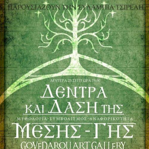 Θεσσαλονίκη: Παρουσίαση βιβλίου στη Govedarou Art Gallery