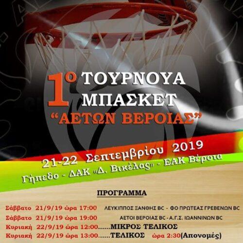 1ο Τουρνουά Αετών Βέροιας: Σαββατοκύριακο με πολύ μπάσκετ και υψηλού επιπέδου ομάδες
