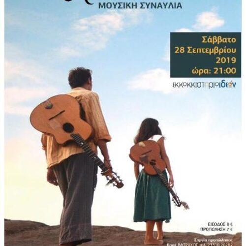Τα Kadinelia στη Βέροια. Μουσική βραδιά στο Εκκοκκιστήριο Ιδεών, Σάββατο 28 Σεπτεμβρίου