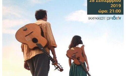 Τα KADINELIA στη Βέροια. Μουσική βραδιά στο Εκκοκκιστήριο Ιδεών