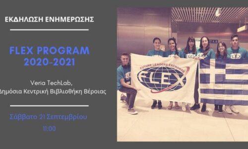 Εκδήλωση ενημέρωσης για το πρόγραμμα ανταλλαγής μαθητών flex στη Δημόσια Βιβλιοθήκη της Βέροιας