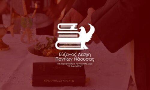 Εύξεινος Λέσχη  Νάουσας καλεί στον αγιασμό για την έναρξη των εκπαιδευτικών τμημάτων της