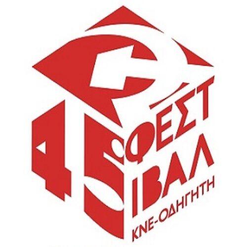 45ο Φεστιβάλ ΚΝΕ-Οδηγητή στη Βέροια, Παρασκευή 6 Σεπτεμβρίου