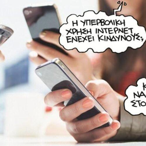 """""""Παιδιά εκτεθειμένα στο Ίντερνετ - Κίνδυνοι, άγνοια, μέθοδοι αντιμετώπισης"""" γράφει ο Γιώργος Καλούμενος"""