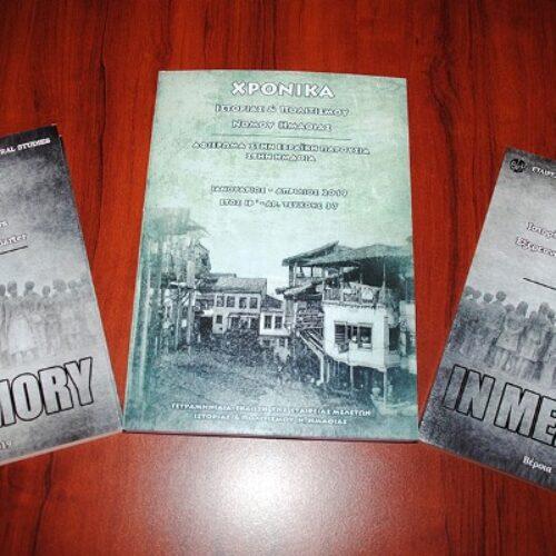 Δύο νέες εκδόσεις της ΕΜΙΠΗ για τους Εβραίους της Βέροιας και της ευρύτερης περιοχής