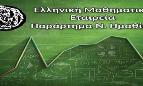 Γενική συνέλευση και εκλογέςστο Παράρτημα της ΕΜΕ Ημαθίας