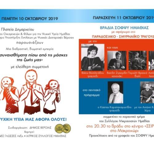 Ο ΣΟΦΨΥ Ημαθίας για την Παγκόσμια Ημέρα Ψυχικής Υγείας - Το πρόγραμμα των εκδηλώσεων