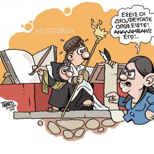 """Οι γελοιογράφοι σχολιάζουν: """"Η γραφή της Ιστορίας..."""" - Πάνος Ζάχαρης"""