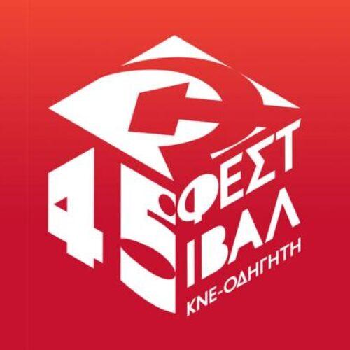 Θεσσαλονίκη: 45ο Φεστιβάλ ΚΝΕ-Οδηγητή, 12 έως και 14 Σεπτέμβρη - Το καλλιτεχνικό πρόγραμμα (video)