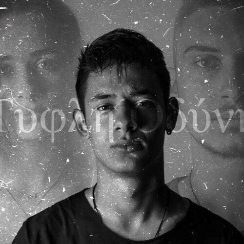 """""""Δραπέτες"""": Το νεανικό συγκρότημα από την Κατερίνη παρουσιάζει τη νέα του δουλειά, Κυριακή 22 Σεπτεμβρίου"""