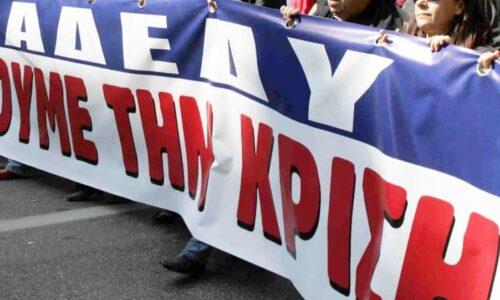 Απεργιακή συγκέντρωση διαμαρτυρίας στη Βέροια από το Ν.Τ. ΑΔΕΔΥ,  Τρίτη 24 Σεπτεμβρίου