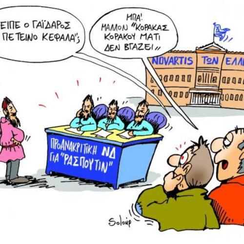 """Οι γελοιογράφοι σχολιάζουν: """"Η Novartis των... Ελλήνων!"""" - Soloup"""