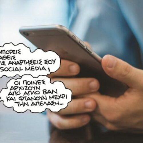"""Τα social media σε ρόλο... καταδότη - Πώς οι αναρτήσεις... """"φίλων"""" σε καθιστούν ανεπιθύμητο στις Ηνωμένες Πολιτείες"""